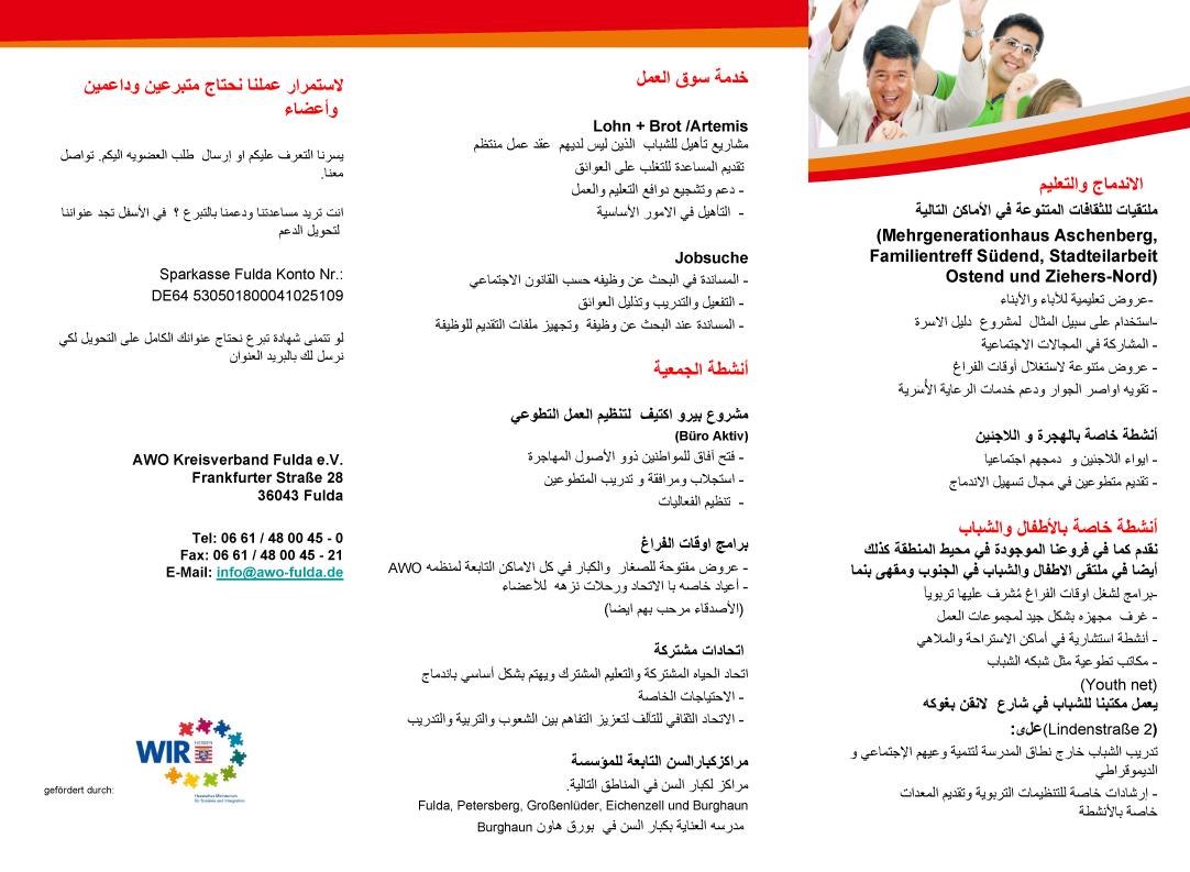 Willkommen im AWO Kreisverband Fulda arabisch