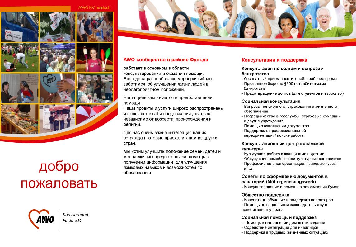 Willkommen im AWO Kreisverband Fulda russisch